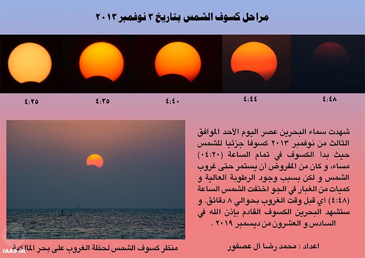 خورشید گرفتگی در بحرین - عکاس: محمد آل عُصفور
