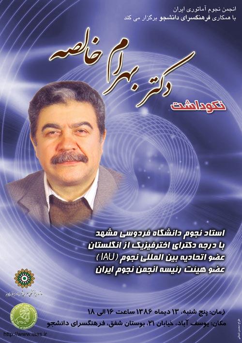 پوستر همایش نکوداشت دکتر بهرام خالصه