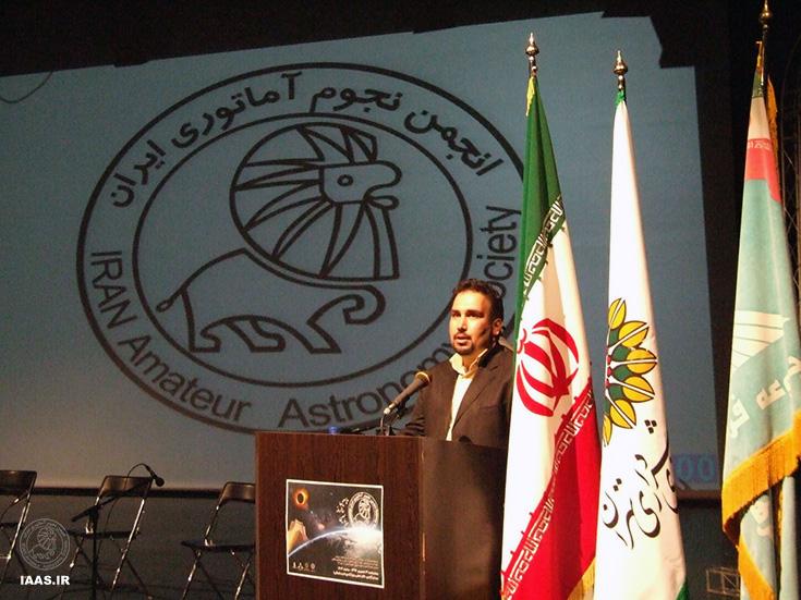 سخنرانی آقای شبانی مدیر واحد فناوری اطلاعات انجمن نجوم آماتوری ایران در مورد سایت