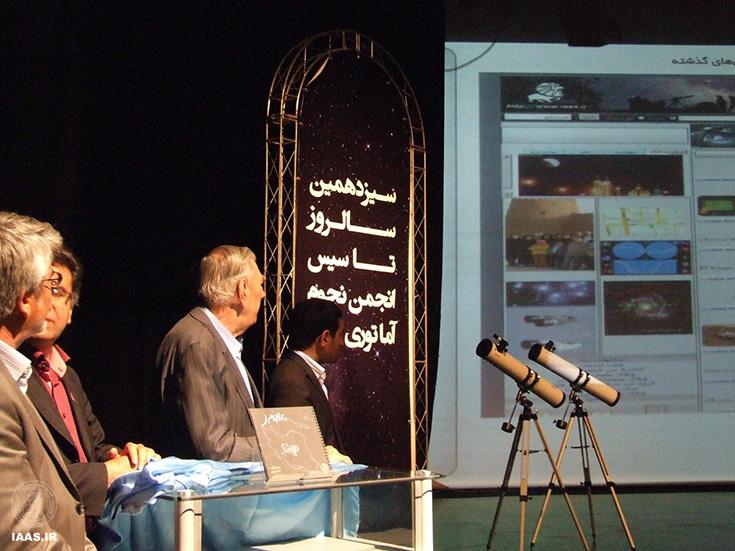 رونمایی و راهاندازی رسمی سایت انجمن نجوم آماتوری ایران