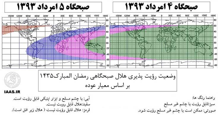 شکل 1: نقشه رؤیت پذیری هلال صبحگاهی رمضان 1435