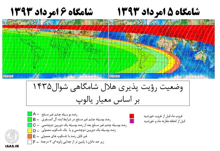 شکل 2: نقشه رؤیت پذیری هلال ماه شوال 1435 بر اساس معیار یالوپ (برگرفته از:www.staff.science.uu.nl)