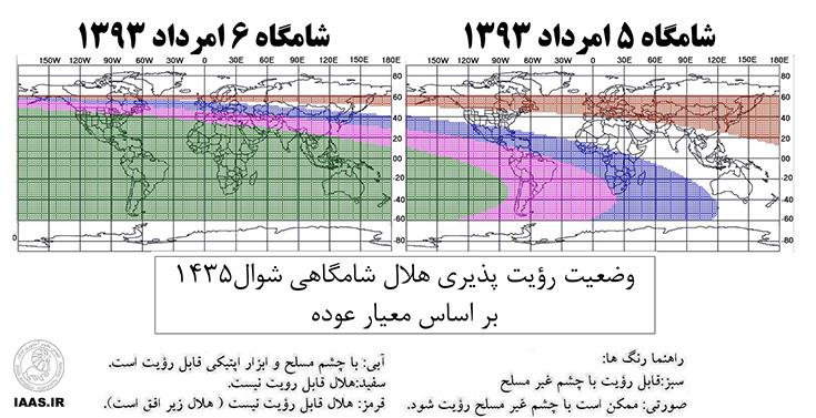 شکل 1: نقشه رؤیت پذیری هلال ماه شوال 1435 بر اساس معیار عوده