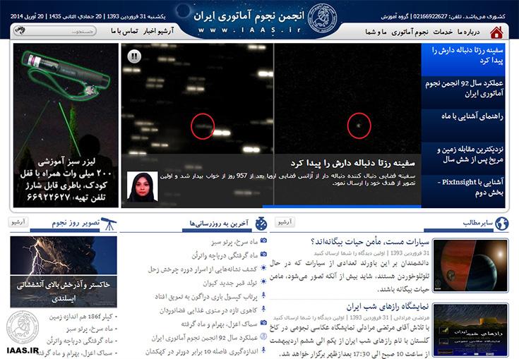 سایت انجمن نجوم آماتوری ایران
