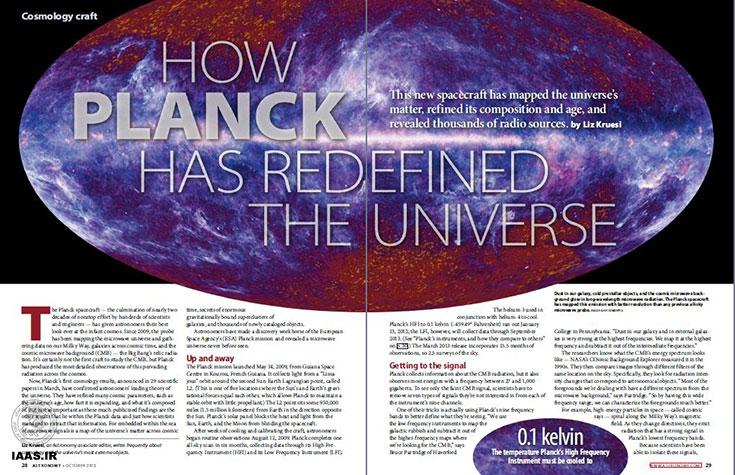چگونه پلاک عالم را باز تعریف کرد - Astronomy – October 2013