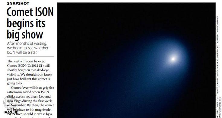 دنباله دار آیسون در نمایش بزرگش - Astronomy – October 2013