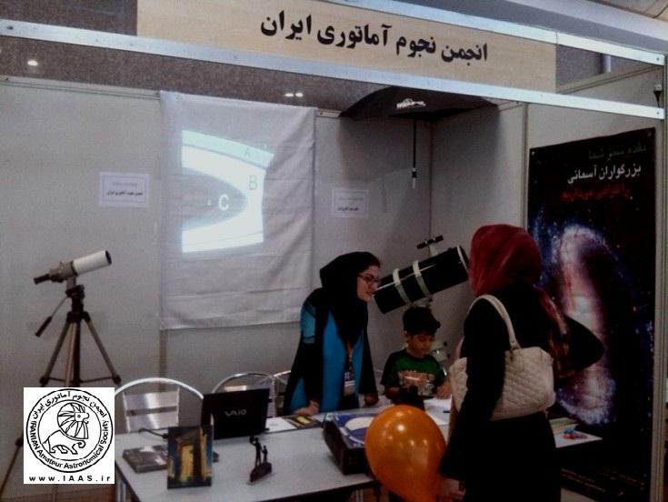 حضور انجمن در نمایشگاه هفته جهانی ستاره شناسی به دعوت انجمن نجوم ایران