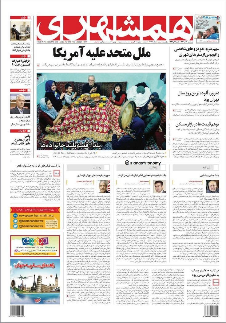 یادداشت مدیریت انجمن در مورد شب چله - روزنامه همشهری 30 آذر 1396