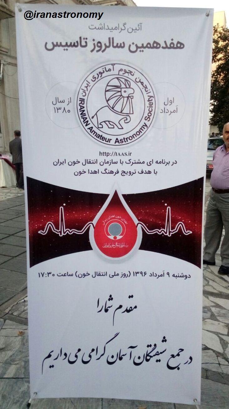 طراحی زیبایی دیگری از مهندس محسن شبانی مسئول بخش IT انجمن  در هفدهمین سالروز