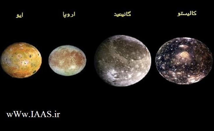 اقمار گالیله ای سیاره برجیس