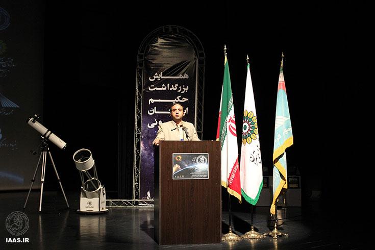 سخنرانی جناب آقای مزروعی - مسؤول مرکز آموزش نجوم ادیب اصفهان - گروه نمونه نجوم آماتوری کشور در سال 1392