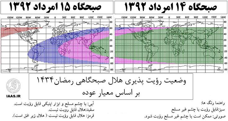 شکل 1: نقشه رؤیت پذیری هلال صبحگاهی رمضان 1434